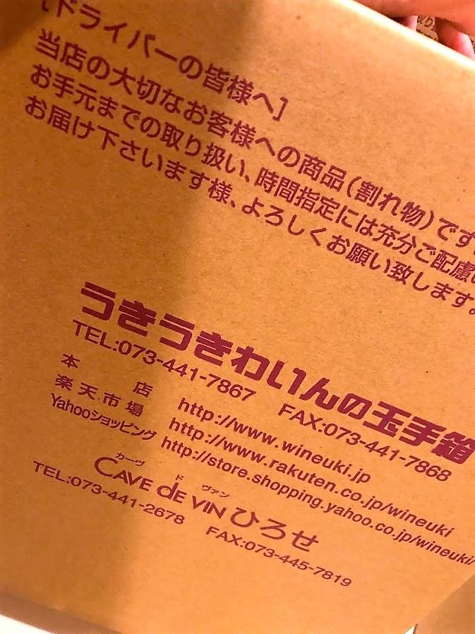 うきうきワインの玉手箱 楽天スーパーセール ワイン究極福袋 辛口赤6本3万円