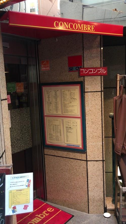 コンコンブル 渋谷/ビストロ
