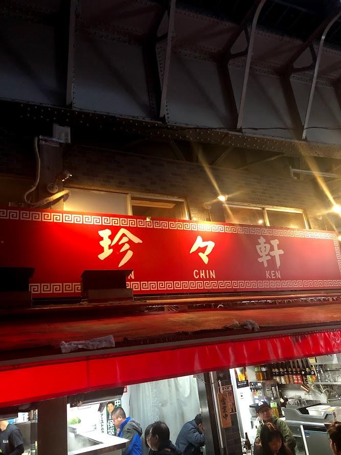 珍々軒 上野/中華料理