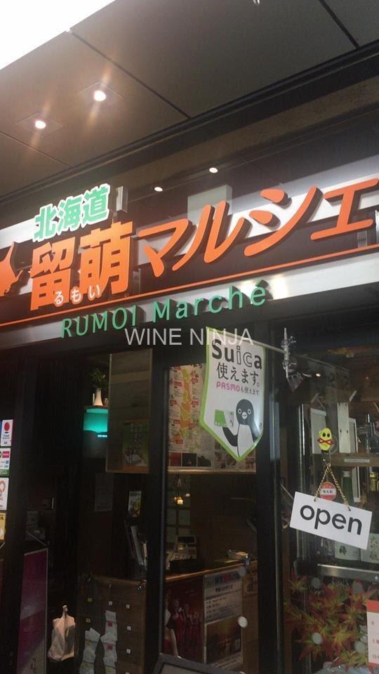 東京でワインが持ち込めるお店BYO 留萌マルシェ 品川イーストワンタワー店 品川/居酒屋